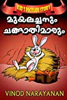 The rabbit and friends: Kid's picture story Malayalam edition