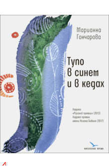 Тупо в синем и в кедах by Марианна Гончарова