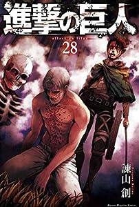 進撃の巨人 28 [Shingeki no Kyojin 28] (Attack on Titan, #28)