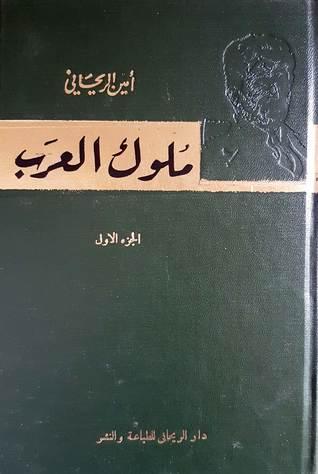 تحميل كتاب ملوك العرب pdf