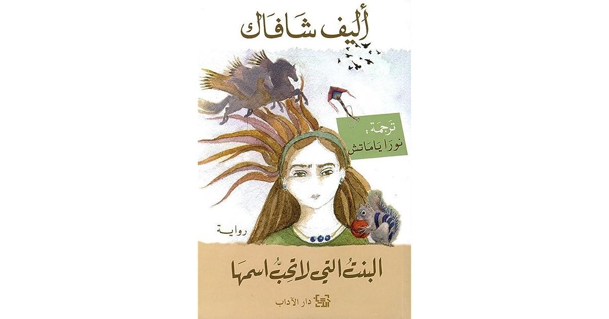 Rabab Al Aswad S Review Of البنت التي لا تحب اسمها