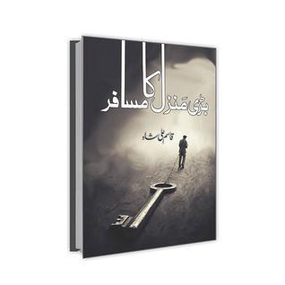 Bari Manzil Ka Musaafir by Qasim Ali Shah