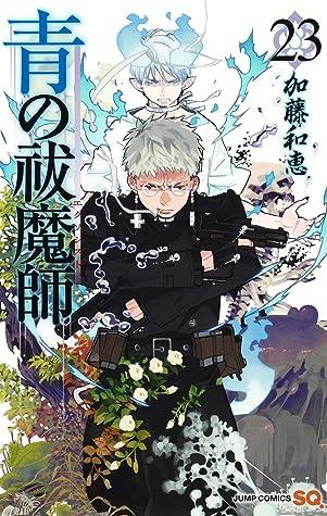 青の祓魔師 23 [Ao no Exorcist 23] (Blue Exorcist, #23)