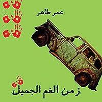 زمن الغم الجميل: يوميات مواطن مصري قبل الثورة