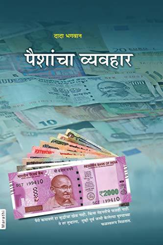 dada-bhagwan-the-science-of-money