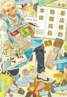 書店裡的骷髏店員本田 1