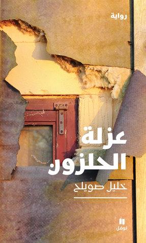عزلة الحلزون by خليل صويلح