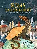 Язык заклинаний: Повесть о последнем драконе (Сумка чудес)