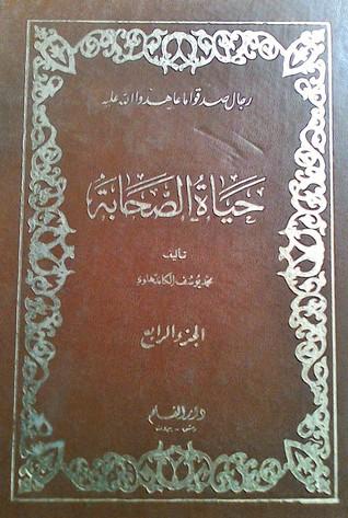 حياة الصحابة المجلد الرابع By محمد يوسف الكاندهلوي