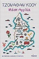 Μέση Αγγλία (Rotters' Club, #3)