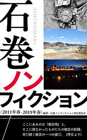 Ishinomaki Non-fiction: 2011 spring - 2019 spring
