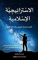 الاستراتيجية الإسلامية