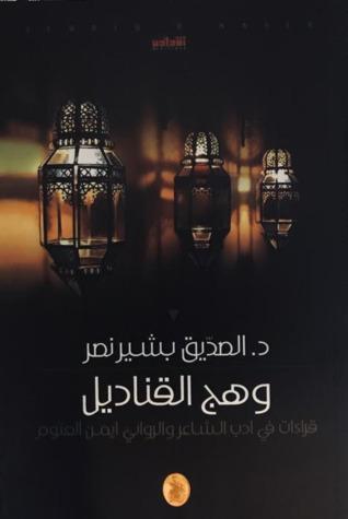 وهج القناديل قراءات في أدب الشاعر والروائي أيمن العتوم