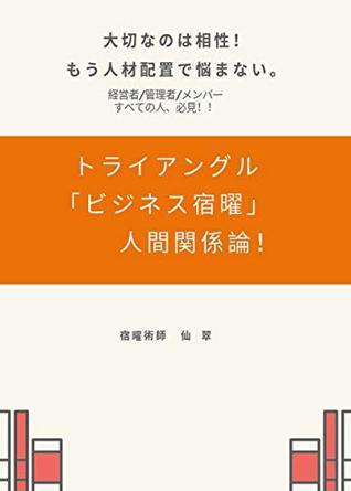 traiangle bussiness syukuyou ningenkankei-ron: jinzai-kiyou de okomarino subetenokatahe