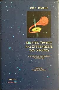 Μαύρες τρύπες και στρεβλώσεις του χρόνου - Η προκλητική κληρονομιά του Αϊνστάιν (Τόμος 2)
