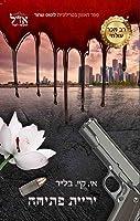 יריית פתיחה (Black Lotus, #1)