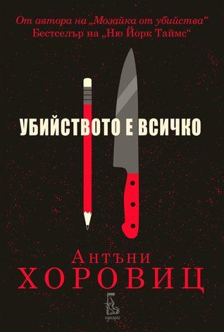 Убийството е всичко by Anthony Horowitz