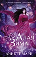 Алая зима (Red Winter Trilogy, #1)