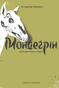 Мондеґрін. Пісні про смерть і любов