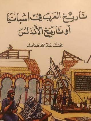 تاريخ العرب في اسبانيا او تاريخ الأندلس By محمد عبدالله عنان