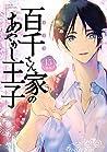 百千さん家のあやかし王子 15 [Momochi-san Chi no Ayakashi Ouji 15] (The Demon Prince of Momochi House, #15)
