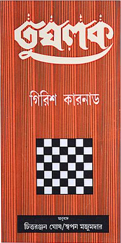 Tughlaq A Play In Thirteen Scenes by Girish Karnad