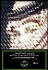 كنت حارساً شخصيّاً لآل سعود: اسرار العائلة المالكة السعودية بعيون حارسهم الشخصي