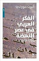 الفكر العربي في عصر النهضة