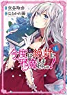 今度は絶対に邪魔しませんっ! 1 [Kondo wa Zettai ni Jama shimasen! 1] (I Swear I Won't Bother You Again. [Manga], #1)