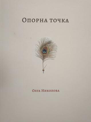 Опорна точка by Олга Николова
