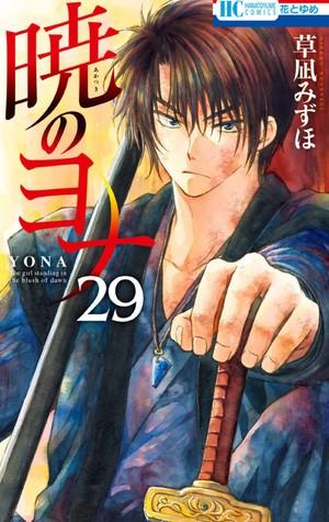 暁のヨナ 29 [Akatsuki no Yona 29] (Yona of the Dawn, #29)