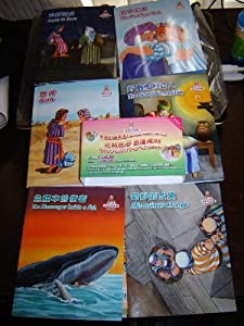 Fifteen Word of Wisdom Childrens Booklets / English - Chinese Bilingual Edition / Words of Wisdom Series / The Messenger Inside a Fish / Jesus is Born / The Prodigal Son / Blind Bartimaeus / Jesus is Alive / A Paralyzed Man Down From the Roof (Words