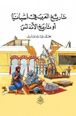 تاريخ العرب في إسبانيا أو تاريخ الأندلس By محمد عبد الله عنان