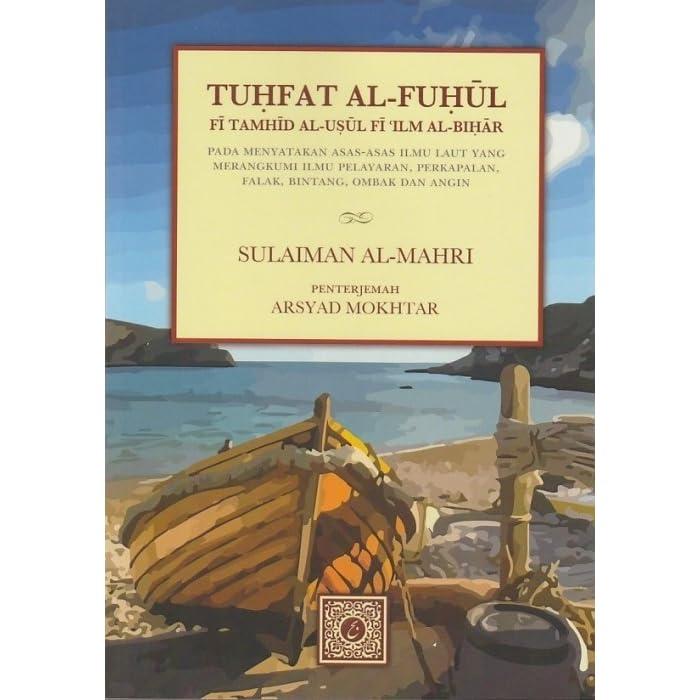 Tuhfat al-Fuhul: Fi Tamhid al-Usul fi 'Ilm al-Bihar by Sulaiman al-Mahri