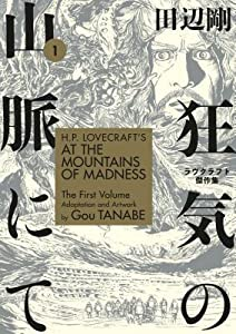 H.P. Lovecraft's at the Mountains of Madness Volume 1