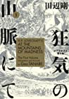 H.P. Lovecraft's at the Mountains of Madness, Volume 1 (Manga)