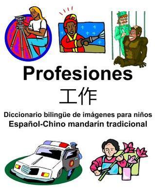 Espa�ol-Chino Mandar�n Tradicional Profesiones/工作 Diccionario Biling�e de Im�genes Para Ni�os