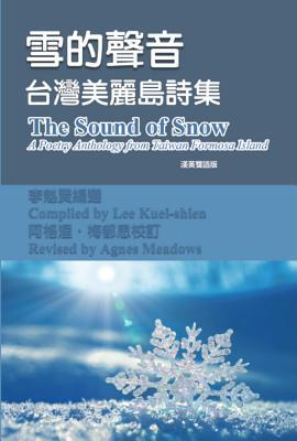 The Sound of Snow (English-Mandarin Bilingual Edition): 雪的聲音(漢英&#38