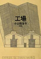 工場 [Kōjō]