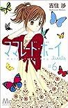 ママレード・ボーイ little 6 (Marmalade Boy Little #6)