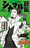 Naruto: Shikamaru's Story - A Cloud Dancing in Forlorn Falling Petals