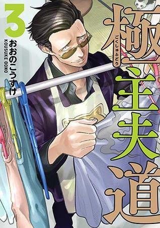 極主夫道 3 (Gokushufudou: The Way of the Househusband, #3)