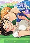 あせとせっけん 2 [Ase to sekken 2] (Sweat and Soap, #2)