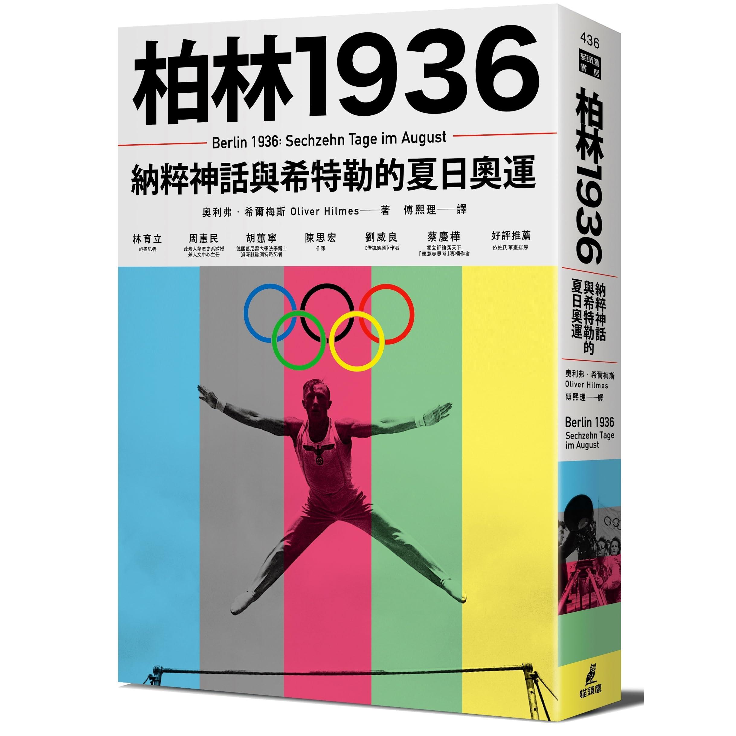 柏林1936 納粹神話與希特勒的夏日奧運by Oliver Hilmes