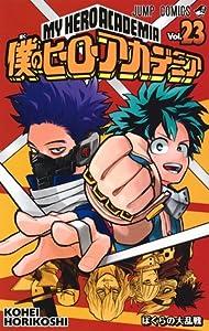 僕のヒーローアカデミア 23 [Boku no Hero Academia 23] (My Hero Academia, #23)