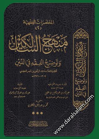 منهج السالكين وتوضيح الفقه في الدين by عبد الرحمن بن ناصر السعدي