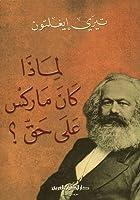 لماذا كان ماركس على حق؟