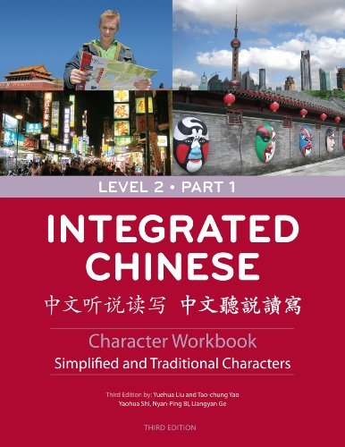 Integrated Chinese Level 1 Part 1 Workbook Simplified Characters, English and Chinese Edition