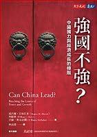 強國不強? 中國國力與經濟成長的極限