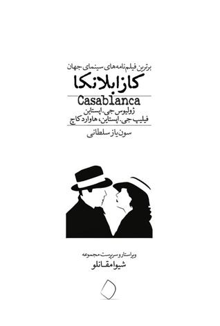 كتاب وراء كل ديكتاتور طفولة بائسة pdf